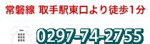 常磐線 取手駅東口より徒歩1分